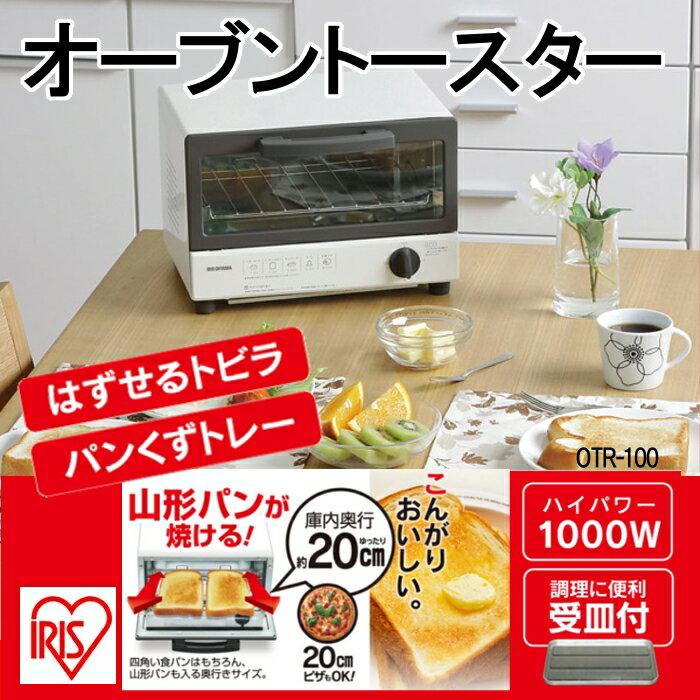【送料無料】オーブントースター OTR-100 アイリスオーヤマ〔新生活 引っ越し 単身赴…...:enetroom:10018237