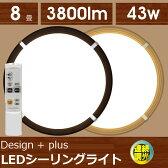 LEDシーリングライト8畳調光 CL8D-WF1-T / CL8D-WF1-M送料無料 LED 調光 アイリスオーヤマ 8畳 リモコン付 リモコン 長寿命 シーリング 木枠 木 おやすみタイマー タイマー 天井照明 照明 ランプ 節電 簡単 明るい リビング ダイニング 和室 子供部屋 寝室 おしゃれ