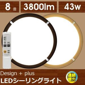 【送料無料】LEDシーリングライト(〜8畳)調光ブラウン・ダークブラウンCL8D-WF1-T・CL8D-WF1-Mアイリスオーヤマ