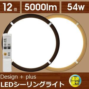 【送料無料】【8〜12畳用】【調光4段階+LED常夜灯】LEDシーリングライト5000lmCL12N-W1-T・CL12N-W1-Mブラウン・ダークブラウンアイリスオーヤマ