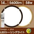 LEDシーリングライト 14畳調光 CL14D-WF1-T / CL14D-WF1-M送料無料 調光 アイリスオーヤマ LED 14畳 リモコン付 リモコン 長寿命 シーリング 木枠 おやすみタイマー 天井照明 照明 ランプ 節電 簡単 明るい リビング ダイニング 和室 子供部屋 寝室 子ども おしゃれ