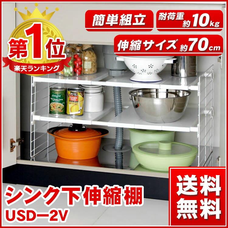 【在庫処分特価】シンク下伸縮棚 USD-2V 送料無料 キッチン用品 収納 小物収納 キッ…...:enetroom:10018532