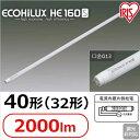 送料無料 直管LEDランプ ECOHiLUX HE160S 40形(32形) 2000lm LDG32T・D/13/20/16S LDG32T・N/13/20/16S LDG32T・W/13/20/16S LDG32T・WW/14/20/16S アイリスオーヤマ