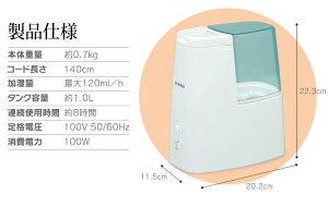 アロマ対応加湿器SHM-120Dアイリスオーヤマ加湿加湿機アロマコンパクト卓上卓上加湿器長時間卓上加湿機8時間8加熱式加湿器シンプル乾燥対策アイリスリビングコンパクトスリム寝室乾燥潤い予防子供部屋子どもおしゃれ