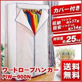 衣類収納 ハンガーラック ワードローブハンガー PIW-900N カバー付き送料無料 あす楽対応 衣類 収納 物干し アイリスオーヤマ おしゃれ 洗濯物干し カバー クローゼット 目隠し収納 洋服掛け パイプハンガー