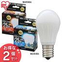 【あす楽】LED電球 E17 230lm 25W相当 昼白色...
