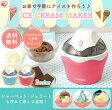 アイスクリームメーカー ICM01-VM ICM01-VS 送料無料 あす楽対応 アイリスオーヤマ アイスクリーマー アイスクリームマシン 家庭用 アイス作り 調理道具 お菓子作り アイス シャーペットジェラート 無添加 夏