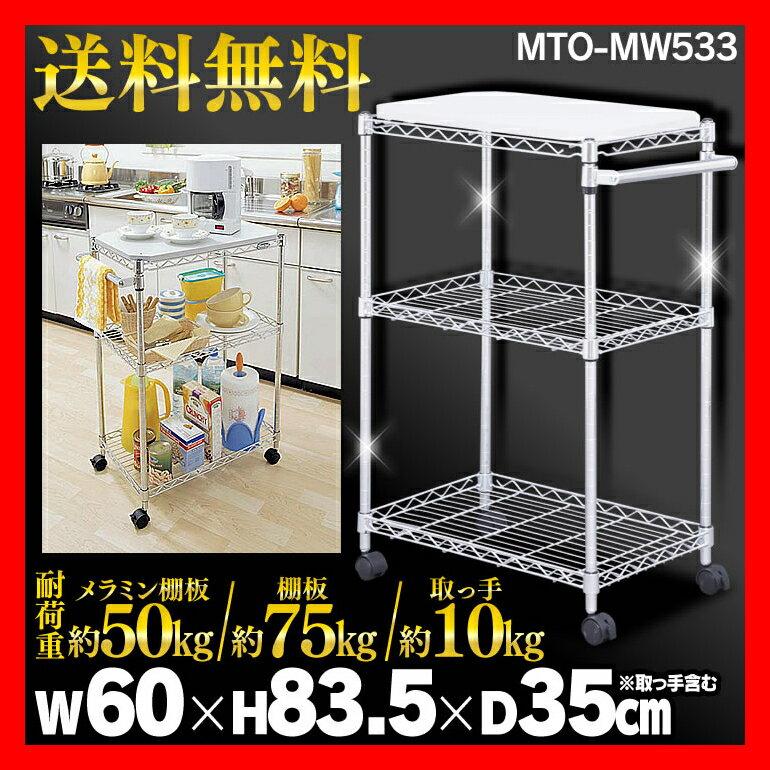 メタルラック メタルミニワゴン MTO-MW533送料無料 あす楽対応 インテリア 収納 …...:enetroom:10014811