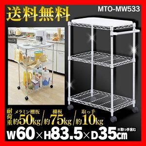 ������̵���ۥ��ߥ˥若��MTO-MW533�ڥ����ꥹ������ޡۡ�donkoi����̵���ۡ�����̵��2186�ۡ�donkoiSALE�۳�ŷHC��e-netshop��