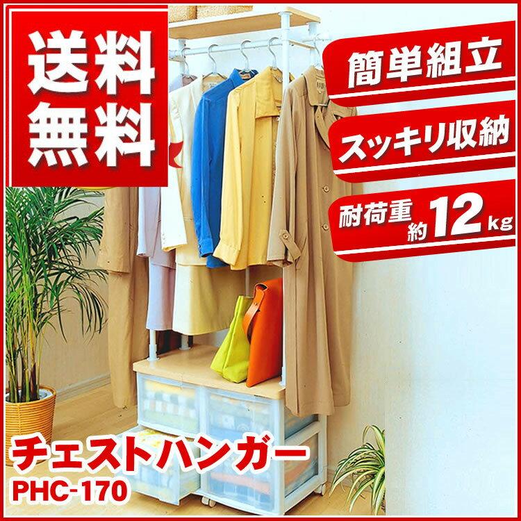 チェストハンガー PHC-170送料無料 アイリスオーヤマ ハンガーラック おしゃれ 収納…...:enetroom:10000120