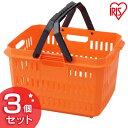 【3個セット】職人の車載ラック専用 ハードプロバスケット HPB-37 オレンジ/ブラック アイリスオーヤマ