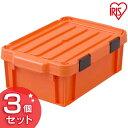 【3個セット】職人の車載ラック専用 密閉バックルコンテナ MBR-13 オレンジ/ブラック アイリスオーヤマ