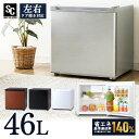 冷蔵庫 小型 1ドア 46L PRC-B051D冷蔵庫 小型 コンパクト スリム 1人暮らし パーソ...