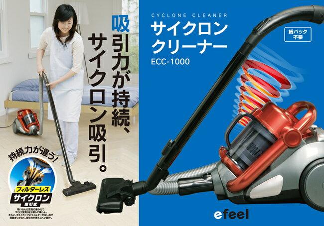 サイクロンクリーナー ECC-1000送料無料 サイクロン 掃除機 アイリスオーヤマ 吸引…...:enetroom:10044933