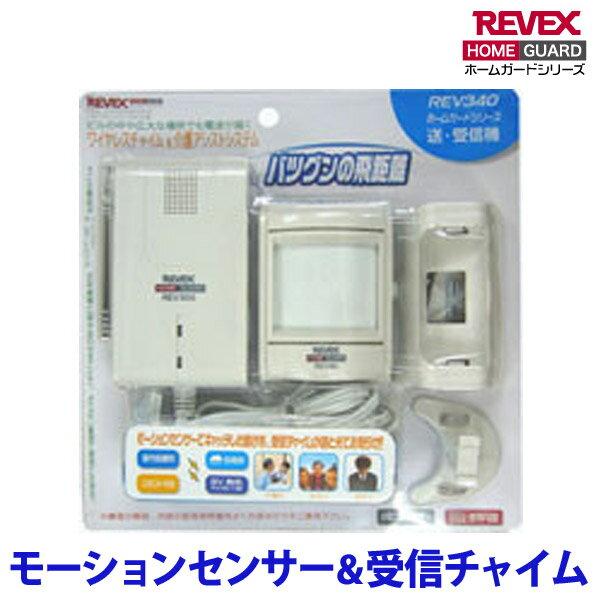 【送料無料】リーベックス[REVEX] モーションセンサー&受信チャイム REV340 【…...:enetroom:10050830