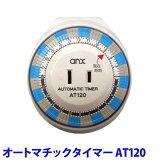 リーベックス[REVEX] オートマチックタイマー AT120 【DC】【K】 【節電】 おしゃれ