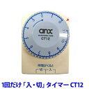 リーベックス[REVEX] 1回だけ「入・切」タイマー CT12 【K】 【節電】 おしゃれ 【楽ギフ】