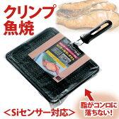 ★焼き工房 Siセンサー対応クリンプ魚焼 H-8582【D】