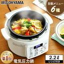 圧力鍋 電気 電気圧力鍋 2.2L ホワイト PC-MA2-W電気鍋 なべ おし