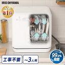 《1200円オフクーポン配布中》食洗機 ...