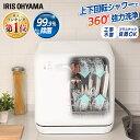 食洗機 食器乾燥機 アイリスオーヤマ ISHT-5000-W 食器洗い乾燥機 食器洗い機 コンパクト...