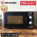 【5%OFFクーポン有】電子レンジ 17L アイリスオーヤマ 電子レンジ レンジ 単機能 小型 温めるだけ 単機能電子レンジ 単機能レンジ ターンテーブル アイリス 700W 東日本 西日本 ブラック 一人暮らし ひとり暮らし IMB-T176-5