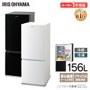 冷蔵庫 2ドア 156L AF156-WE NRSD-16A-B 白 黒ノンフロン冷凍冷蔵庫 冷蔵庫 小型 冷凍庫 一人暮らし ひとり暮らし 自動霜取り ホワイト ブラック ノンフロン 右開き コンパクト 小型 大容量 アイリスオーヤマ
