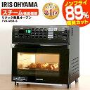 リクック熱風オーブン フライヤー オーブンレンジ FVX-M3B-S電子レンジ コンベクション トースト スチーム リクック熱風オーブン トースター 新生活 脂質カット カロリーカット キッチン ノンフライヤー アイリスオーヤマ