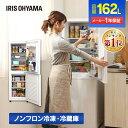 [東京ゼロエミポイント対象]冷蔵庫 2ドア 162L ホワイ...
