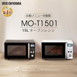 【あす楽】電子レンジ オーブン 15L MO-T1501-W MO-T1501-B<strong>オーブンレンジ</strong> 一人暮らし ターン ターンテーブル 東日本 西日本 ヘルツフリー アイリスオーヤマ オーブン ブラック ホワイト トースト オートメニュー アイリス【SB】
