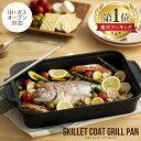 グリルパン スキレットコートグリルパン SKL-G送料無料 グリルパン グリル スキレットパン スキ