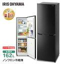 [東京ゼロエミポイント対象] 冷蔵庫 冷凍庫 2ドア 162...