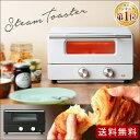 トースター 2枚 スチーム オーブントースター IO-ST001送料無料 小型 スチームトースター おしゃれ スチーム機能 オーブン トースト トースター2枚 パン HIRO スチームオーブントースター 水蒸気 ホワイト 白 ブラック 黒 朝食 パン