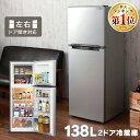 冷蔵庫 2ドア 冷凍庫 138L ARM-138L02 冷蔵庫 冷凍庫 冷凍冷蔵庫 大型 家庭用 2...