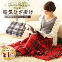 《25日ポイント5倍》電気毛布 洗える NA-055H-RT毛布 ブランケット 日本製 タータンチェ