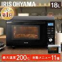オーブンレンジ アイリスオーヤマ フラット 18L MO-F1805-W MO-F1805-B オーブンレンジ 18L フラットテーブル オーブン レンジ 台所 キッチン 解凍 オートメニュー あたため 簡単 調理家電 タイマー トースト