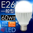 ショッピングLED LED電球 E26送料無料 アイリスオーヤマ E26口金対応 60W 810lm 広配光 昼白色 電球色 LDA10N-H-V20/LDA10L-H-V20 エコハイルクス ECOHiLUX 省エネ 26mm 26口金 一般電球 e26