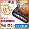 【送料無料】IHコンロ(1000W) IHK-T34-B ブラック アイリスオーヤマ【1口 IHクッキングヒーター IH調理器 卓上 鍋パーティー】【家電2】 おしゃれ