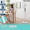 フロアー扇風機フルリモコン KI-F533R送料無料 TEKNOS 直径40cm 扇風機 40cm リビング 首ふり 羽根 タイマー DCモーター リモコン せ...