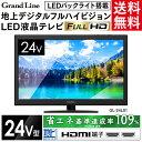 テレビ 24V型 地上デジタルフルハイビジョン液晶テレビ GL-24L01送料無料 TV 液晶テレ