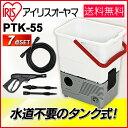 【在庫処分特価】タンク式 高圧洗浄機 PTK-55送料無料 アイリスオーヤマ アイリス タンク式高圧