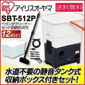 収納BOX付き!!タンク式高圧洗浄機 ベランダセット SBT-512P 送料無料 静音タイプ デッキブラシ付き 収納ボックス付き 外壁 苔 泥 砂 洗浄 ベランダクリーナー 網戸 おしゃれ
