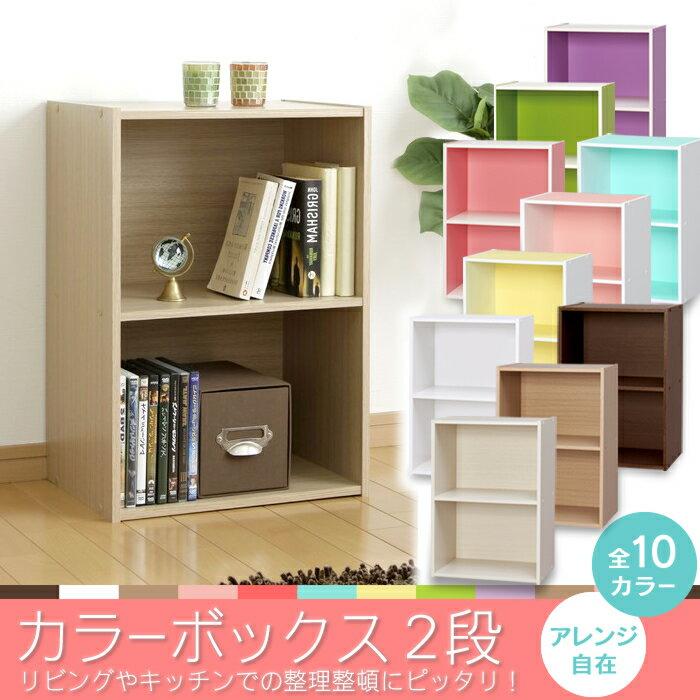 【在庫処分特価】 カラーボックス 2段 CX-2送料無料 収納ボックス 10色から選べる!…...:enetroom:10015309