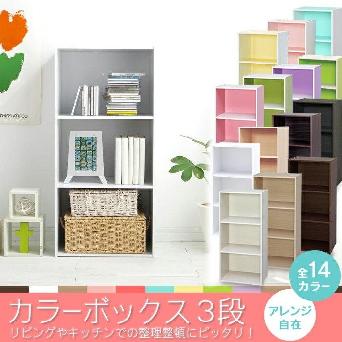 【在庫処分特価】カラーボックス 3段 CX-3送料無料 14色から選べる! 収納ボックス …...:enetroom:10015310