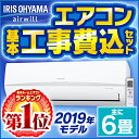 【工事費込】エアコン 6畳 アイリスオーヤマ 2019年モデ...