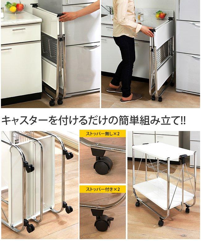 Rakuten Global Market: Folding Kitchen Wagon