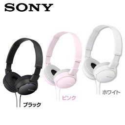 SONY ステレオヘッドホン MDR-ZX110 (B)ブラック・(P)ピンク・(W)ホワイト[オーバーヘッド・密閉型・ダイナミック型] おしゃれ 送料無料