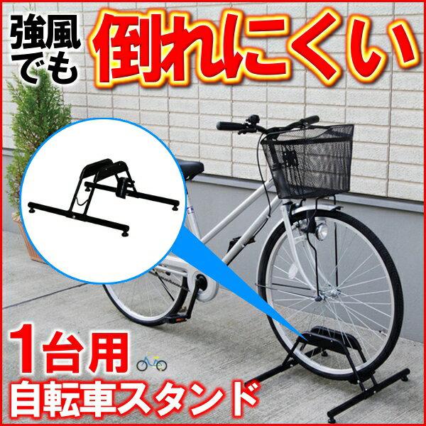 自転車スタンド 1台用 BYS-1送料無料 アイリスオーヤマ 自転車置き場 強風対策 暴風…...:enetroom:10038997