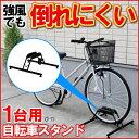 自転車スタンド 1台用 BYS-1送料無料 アイリスオーヤマ 自転車置き場 強風対策 暴風対策 転倒