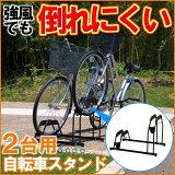 【】自転車スタンド 〔2台用〕 BYS-2〔自転車置き場・自転車・二輪車・屋外収納・屋外用ガレージ・レジャー〕【アイリスオーヤマ】【限定】【ENET】【0530inba】【RCP】